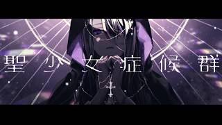 †Fanatic - 聖少女症候群  MV / Seishoujo Syndrome