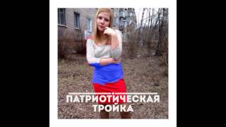 Прыщавая Скутина - Патриотическая Тройка (Official Audio)