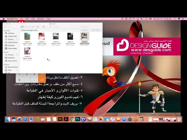 Acrobat DC Arabic Courses- Part 4 الجزء الرابع : دمج أكثر من ملف في الأكروبات