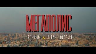 Смотреть клип Звонкий & Леван Горозия - Мегаполис