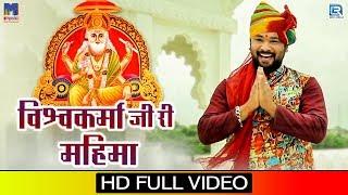 Vishwakarma Bhajan 2019 विश्वकर्मा जी री महिमा | Dinesh Mali Song | Rajasthani Devotional Song