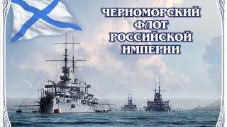 232 года назад в Крыму был основан черноморский флот России