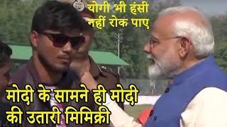मोदी के सामने ही मोदी की उतारी मिमिक्री - अपनी हंसी नहीं रोक पाए। Pm Modi