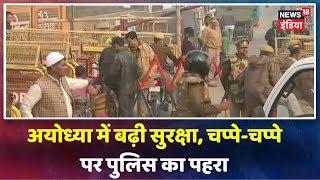 Ayodhya में बढ़ी सुरक्षा, Ramlala के दर्शन के लिए आने लगे भक्तगण