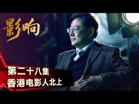 《影响》第二十八集——香港电影人北上【影响——改革开放四十年的中国电影】