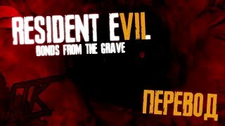 [Русский Перевод]RESIDENT EVIL 7 SONG (BONDS FROM THE GRAVE) LYRIC VIDEO - DAGames[RUS SUB]