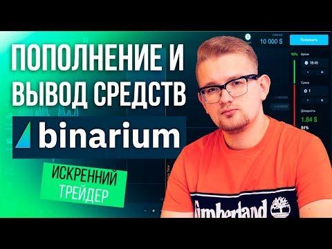 ТРЕЙДИНГ на Binarium ОНЛАЙН | Вывод средств | Искренний Трейдер
