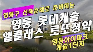 영통 롯데캐슬 엘클래스 청약준비를 위한 영통구 신축순례…