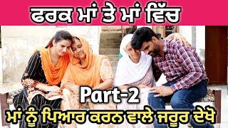 ਮਾਂ ਤੇ ਮਾਂ ਵਿੱਚ (ਫਰਕ)Part-2 #HD#ਮਾਂ#Maa#bahen#Bro#deyan#Rakhdi#Punjabi Shot Movie,Deep Kotre Wala