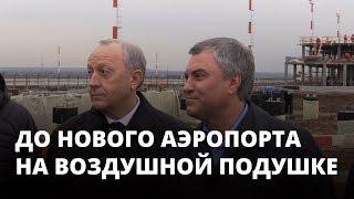 Володин предложил добираться до нового аэропорта по воде