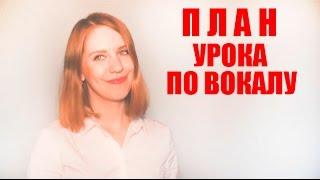 План урока по вокалу Уроки вокала Анны Комлевской