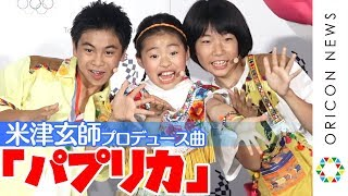 Foorin、米津玄師プロデュース曲「パプリカ」ダンス披露!子どもたちに振付をレクチャー 『ANA 東京2020オリンピック・パラリンピック』開幕1年前イベント