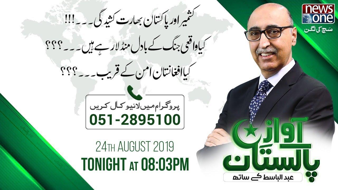 Awaz e Pakistan   24-August-2019   kia Waqai Jung Kay badal