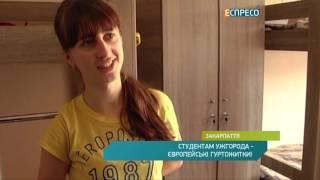 Студентам Ужгорода - європейські гуртожитки!