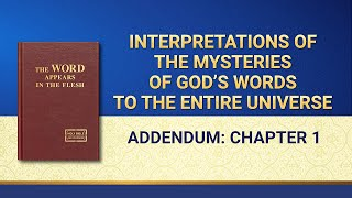 """""""Interpretations of the Mysteries of God's Words to the Entire UniverseAddendum: Chapter 1"""""""