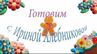 """Добро пожаловать на кулинарный канал """"Готовим с Ириной Хлебниковой""""!!!"""