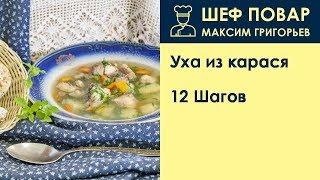 Уха из карася . Рецепт от шеф повара Максима Григорьева
