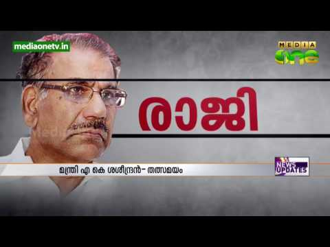 Misconduct with woman: AK Saseendran quits   Press meet   ശശീന്ദ്രന് രാജിവെച്ചു