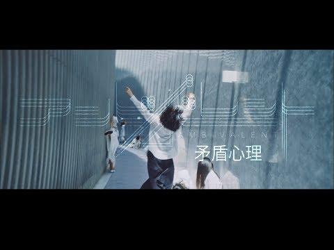 欅坂46 /矛盾心理 (完整中文字幕MV)