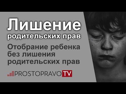 Лишение родительских прав отца, матери в Украине