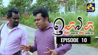 IGI BIGI Episode 10 || ඉඟිබිඟි II 05th July 2020 Thumbnail