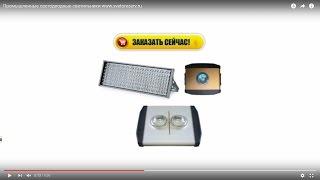 видео светодиодные светильники промышленные