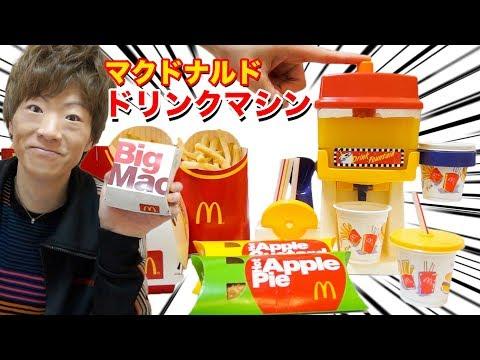 マクドナルドのドリンクマシンを入手したのでジュース作ります!