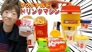 YouTube動画:マクドナルドのドリンクマシンを入手したのでジュース作ります!