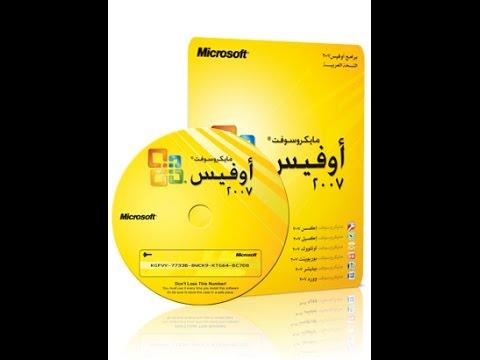 تحميل برنامج اوفس 2007 عربي مجانا