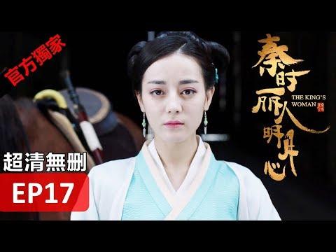 【秦時麗人明月心】The King's Woman 17 Eng Sub(超清無刪減版正片) 迪麗熱巴/張彬彬
