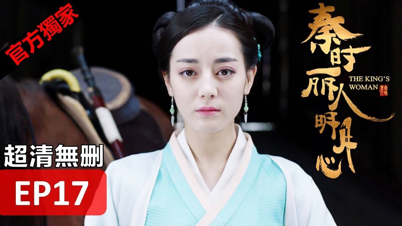 Hot CN Drama【The King's Woman】 EP17 Eng Sub HD