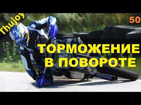 Торможение в повороте на мотоцикле