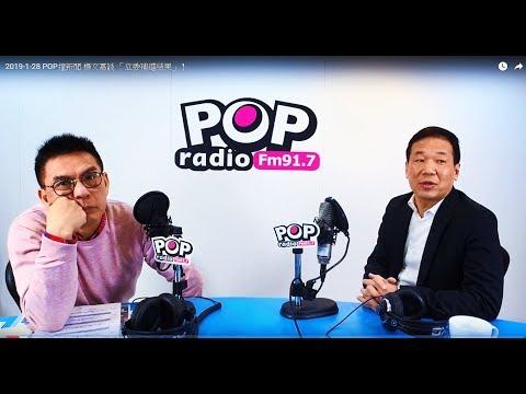 2019-01-28 【POP撞新聞】楊文嘉談「立委補選結果,重點在基本盤」!