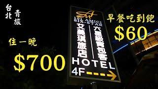 台北青旅YHA 六星級的背包客棧早餐吃到飽居然只要60元會不 ...