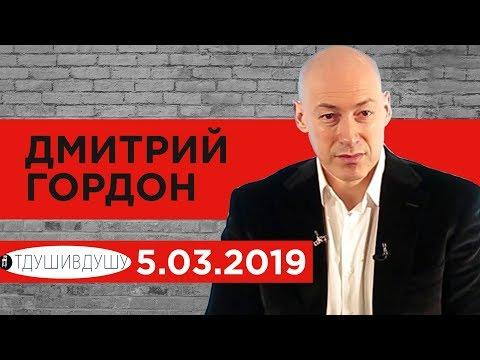 "Дмитрий Гордон на YouTube-канале ""Отдушивдушу"". 5.03.2019"