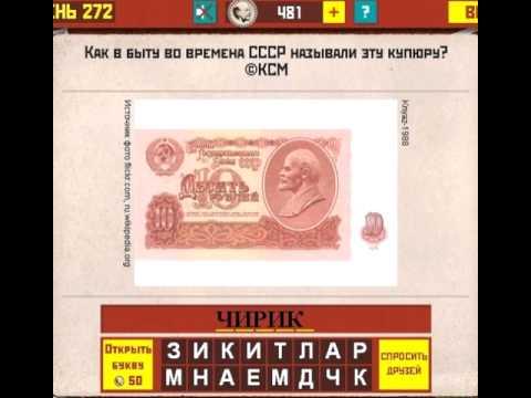 Ответы на игру Вспомни СССР в одноклассниках 19 эпизод 271, 272, 273, 274, 275 уровень