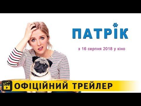 трейлер Патрік (2018) українською