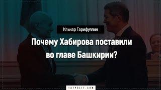 Новый наместник Москвы. Почему Хабирова поставили во главе Башкирии?