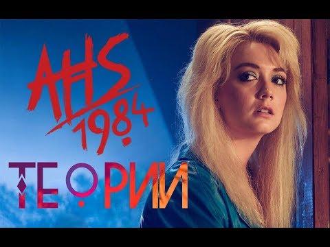 ТЕОРИИ И ОБЗОР 1 СЕРИИ 9 СЕЗОНА АМЕРИКАНСКОЙ ИСТОРИИ УЖАСОВ: 1984