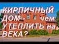 7.111 КИРПИЧНЫЙ ДОМ - ЧЕМ УТЕПЛИТЬ НА ВЕКА? ч10