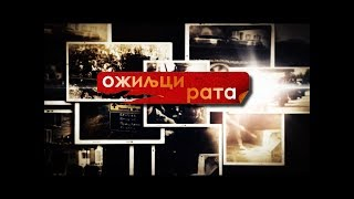 OZILJCI RATA - Epizoda 1 - KOSARE (HD) - (TV Happy 09.01.2018)