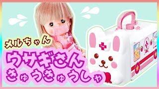 メルちゃん ウサギさん救急車(きゅうきゅうしゃ)ドクターセット 病院ごっこ お医者さんごっこ / Mell-chan medical play rabbit ambulance doctor kit thumbnail