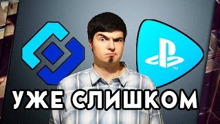 РОСКОМНАДЗОР ПРОТИВ PLAYSTATION NETWORK МНЕНИЕ