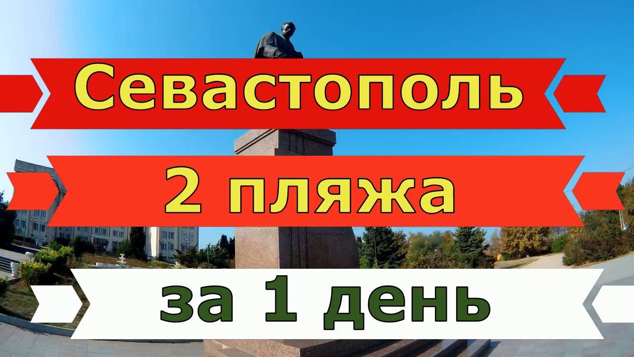 Сайт первого севастопольского канала интернет реклама создание сайтов ярославль