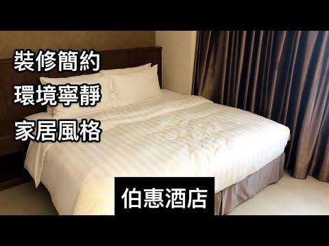 裝修簡約|環境寧靜|家居風格|伯惠酒店 WE Hotel 酒店評測
