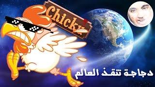 chicku - دجاجة تنقذ العالم