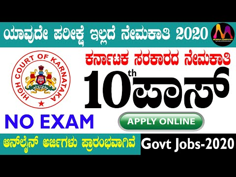 10th pass Karnataka govt jobs 2020 |Mysore District Court recruitment 2020| Karnataka govt jobs