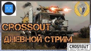 Игра Crossout, собираем голоса для конкурса