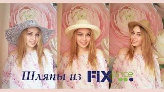 Обзор товаров: шляпы из фикспрайса (Fix Price)