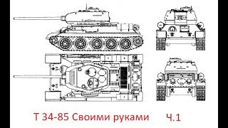 Т 34-85 Своими руками